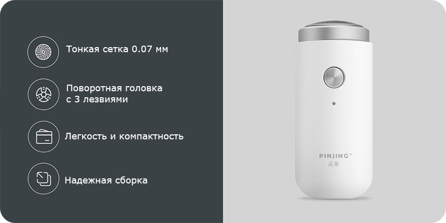 Электробритва Xiaomi Soocas So White Mini Electric Shaver ED1