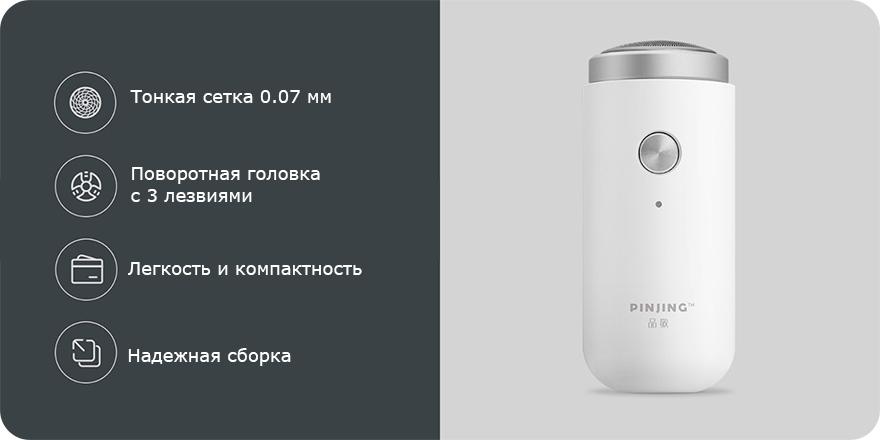 Электробритва Xiaomi Soocas So White Mini Electric Shaver ED1