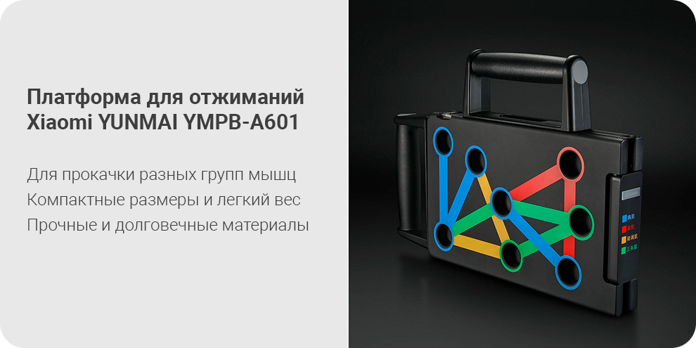 Платформа для отжиманий Xiaomi YUNMAI YMPB-A601